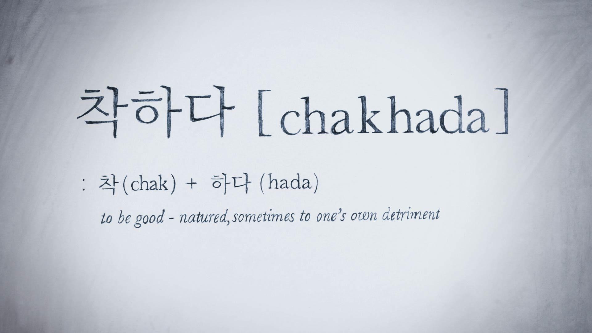 Chakham by Lee Yoon Su